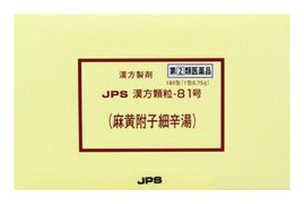 JPS 漢方顆粒-81号 (麻黄附子細辛湯) 180包 手足が冷たく寒気の強い方...