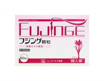 【第2類医薬品】 JPS 婦人華(フジンゲ) 顆粒 60包 【正規品】健康を漢方の力でサポートJPS製薬