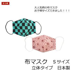 【送料無料】布マスク日本製和柄立体綿100%フィルターポケット付きやわらかい洗える繰り返し使えるエコおしゃれ男女兼用