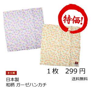 ガーゼハンカチ/和柄//日本製/綿100