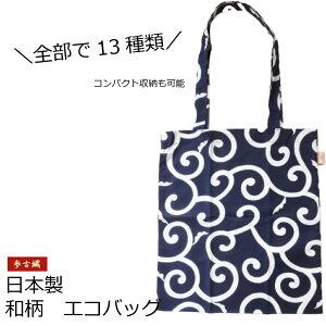【送料無料】エコバッグ和柄日本製