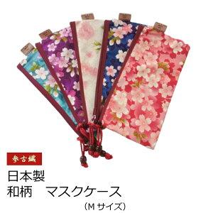 【送料無料】マスクケースSサイズマスク入れ日本製和柄綿100%洗えるかわいいおしゃれ花柄桜