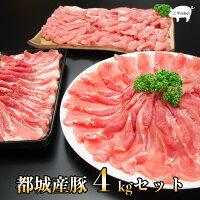 都城産豚4kgセット(しゃぶしゃぶ・スライス・切落とし)