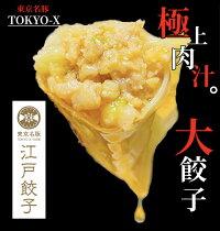 東京名物◇江戸餃子【ギフトBOX】〈30個入り〉※2021年7月より一個あたりのサイズを30gから20gに変更し、餃子、ぎょうざ、ギョウザ、ギョーザ、肉汁