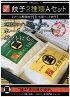 餃子食べ比べ2種(A)セット-ギフトBOX-【楽天ランキング1位/アベル黒豚餃子/いも豚しそ餃子】60個入[30個×2袋]送料無料【贈り物にも!】