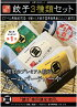 限定【お歳暮に】餃子比べ3種セット-ギフトBOX-【楽天ランキング1位/アベル黒豚餃子/青森産にんにく餃子/いも豚しそ餃子】90個入[30個×3袋]-送料無料-【贈り物にも!】