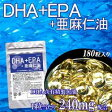 DHA+EPA+亜麻仁油 サプリメント 大容量180粒入り 約3ヶ月分 アマニ油 オメガ3 1粒にDHAなんと240mg配合 お魚苦手な方やラーメン好きな方にオススメ【送料無料】【HLS_DU】05P03Dec16