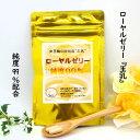 【送料無料】濃厚 ローヤルゼリー サプリメント 60粒入 1粒にローヤルゼリーだけを配合 なんとローヤルゼリー純度99% 美容 健康で人気