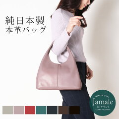 [Jamale]ジャマレハンドバッグ日本製牛革/レディースバッグかばん鞄レザーレザーバッグ本革本皮皮革オシャレかわいい日本カウハイドladies30代40代ファッションハンドバック