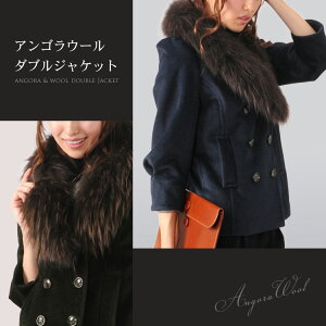 しっかりと厚みのあるアンゴラ混の生地を使用。7分袖のダブル仕立てのジャケットです。ボリュー...