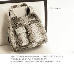 ダイヤモンドパイソンリュックサック/レディース(No.7198)