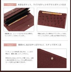 オーストリッチ長財布フルポイント小銭入れ付き(No.06000301)