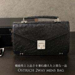 オーストリッチメンズハンドバッグ(no.06000333)