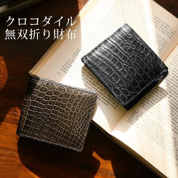 bb95a57bda52 日本製 ナイル クロコダイル 折り財布 無双 マット仕上げ / メンズ財布 メンズ さいふ サイフ Crocodile