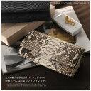 パイソン かぶせ付き 長財布 /カード収納 16枚 / レディース 本革 革 皮 財布 軽い 白 ヘビ柄 婦人 ギフト プレゼント カードたくさん入る 上品 人気