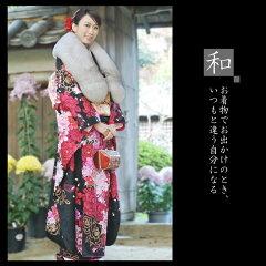 【着物和装振袖】ショールストールフォックス大判SAGA/レディース(No.01000317waso)