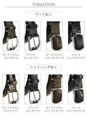 クロコダイルベルト本無双シャイニングマット/メンズ(No.9051)