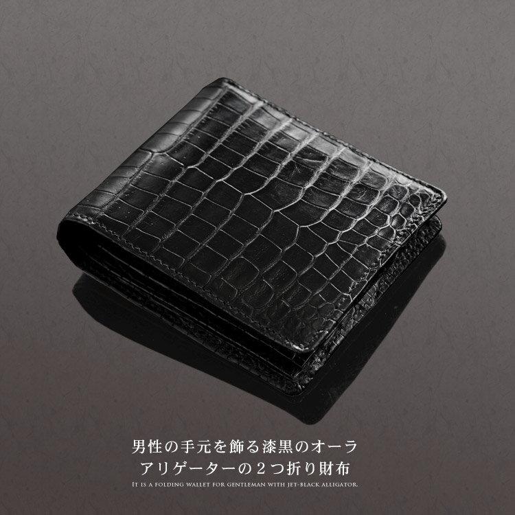 アリゲーター 折り財布 無双 マット加工 一枚革 / メンズ!! MEN