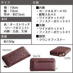 オーストリッチ長財布ラウンドファスナー/レディース(No.06000292)
