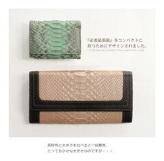 パイソン財布コンパクトサイズライトブルー/レディース(No.06000638)