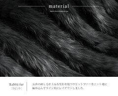 ラビットファー&ニットケープボレロバイカラー/レディース(No.01000564)