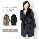 【冬物SALE祭】ミンク & カシミヤ 混 ウール コート 一枚仕立て...