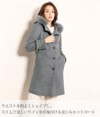 ウール&カシミヤコートフォックスファートリムフード付き/レディース(No.08000043)