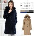 ウール & カシミヤ コート フォックス ファー トリム フード付き ...