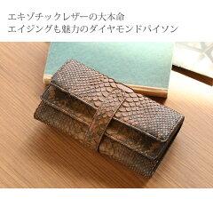 ダイヤモンドパイソンギャルソン長財布/レディース(No.7369)