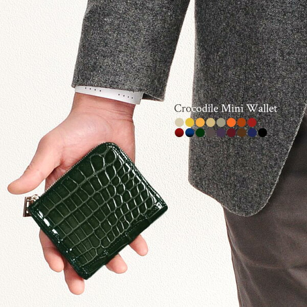 SALE&クーポン クロコダイルシャイニングヘンローンL字ファスナーコンパクト財布メンズキャッシュレス全20色革小さい財布ミニ