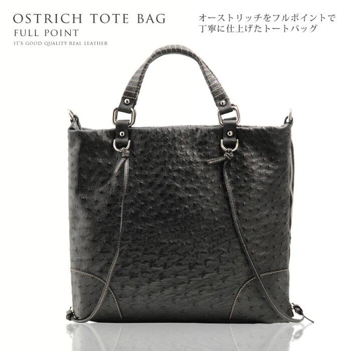 オーストリッチ トートバッグ フルポイント/メンズ/a4 対応/ かばん バック 鞄 オーストリッチバッグ ダチョウ 男性用 プレゼント