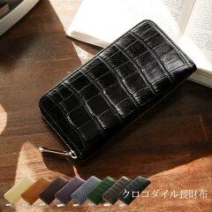 クロコダイル長財布マットラウンド/メンズ(06000650-mens-1)