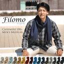Filomo [フィローモ] カシミヤ メンズ マフラー フリンジ デザイン / カシミヤ100% 送料無料でお買得 カシミヤマフラー メンズカシミヤ 内モンゴル産 カシミア cashmere メンズマフラー プレゼントにも最適 無地 チェック柄 紳士用 父の日 プレゼント