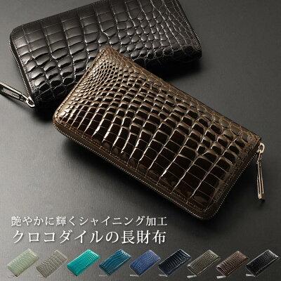 三京商会 クロコダイルの長財布