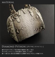 ダイヤモンドパイソンハンドバック2WAY/レディース(No.06000895)