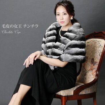 ナチュラル チンチラ ケープ レディース WANGER 秋 冬 ギフト 母 女性 プレゼント (No.01000798r)