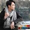 Filomo/フィローモカシミヤストール100%大判サイズフリンジデザインメンズ内モンゴル産