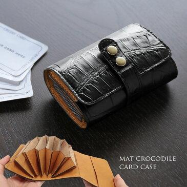クロコダイル カードケース マット加工 メンズ ブラック ワニ革 クロコダイルを使用したコンパクトなカードホルダー。じゃばら状のカードホルダーで大きく開き 出し入れスムーズ。 クリスマス ギフト プレゼント