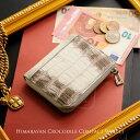 ヒマラヤ クロコダイル L字ファスナー コンパクト 財布 ヘンローン社製原皮使用 レディースワニ革 送料無料 コンパクトな財布に秘められた機能性。白と黒のコント...