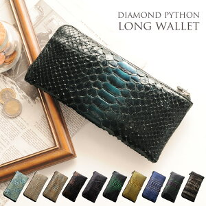5125b9499c63 スペイン ダイヤモンドパイソン L字 ファスナー 長財布 レディース 薄型 全13色 革 財布 ギフト 春財布 母 女性 プレゼント 長サイフ  パイソン柄