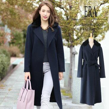 ERA/エラ カシミヤ 100% コート ミンク 襟 コート ロング 着丈116cm レディース 冬 ネイビー クリスマス ギフト プレゼント