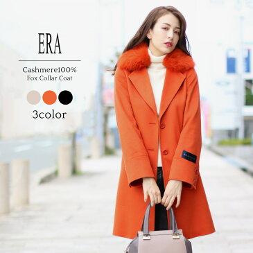 ERA/エラ カシミヤ 100% コート フォックス 襟 コート 着丈90cm レディース 冬 ライトベージュ/オレンジ/ブラック クリスマス ギフト プレゼント