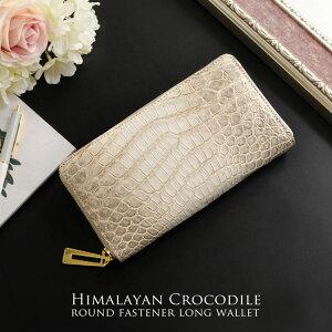 使いやすいラウンドファスナー長財布「ヒマラヤ クロコダイル 長財布」