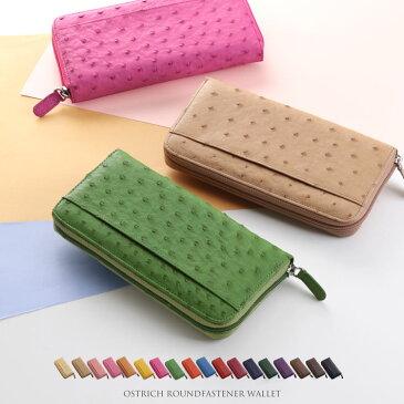 オーストリッチ ラウンドファスナー 長財布 キプロス 緑上質なオーストリッチの革を使用したこだわりのラウンドファスナー財布 シンプルなデザインで使いやすい長財布 (3122-zz-cypr)