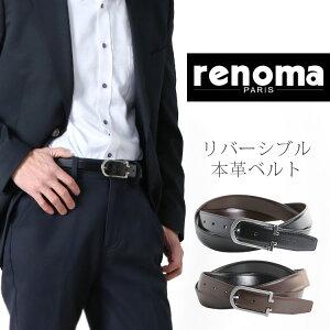 renoma 牛革 リバーシブル ベルト メンズ ピンタイプ バックル ブランド ビジネス フォーマル 本革 父の日 プレゼント レノマ 30mm レザーベルト ブラック ブラウン (No.09000119r)