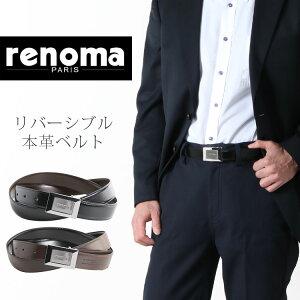 renoma 牛革 リバーシブル ベルト メンズ トップ式 バックル ビジネス フォーマル 本革 プレゼント ブランド レノマ 30mm レザーベルト ブラック ブラウン 父の日 (No.09000123r)