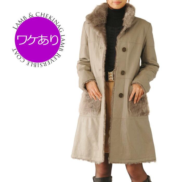 【訳あり】 ラム革 & チキャンラム リバーシブル コート レディース グレージュ Lサイズ (1100-104r)