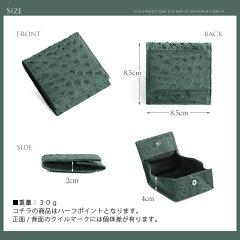 オーストリッチボックス型小銭入れ/レディース(No.9962r)