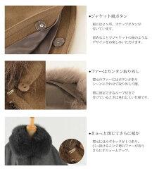 ウール&カシミヤケープフォックス襟付き(No.02000035)