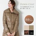 ダウンコート スリム 軽量 ダウン80% レディース (No.2540) アウター 大きいサイズ ダウン コート 軽い とっても軽い 暖かい 細身 すっきり 旅行 着やすい 冬 ギフト 母 女性 プレゼント